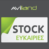 stock aviland - link to offers